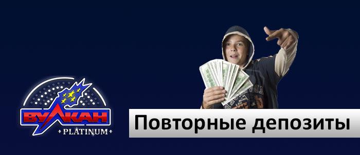 повторные депозиты в казино