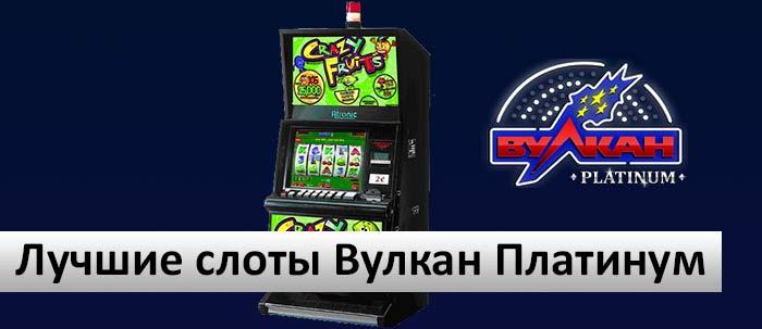 Рейтинг игровых автоматов в казино Вулкан Платинум