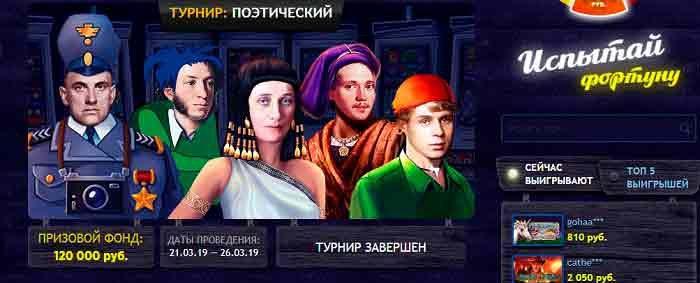 Турнир Вулкан Казино Поэтический