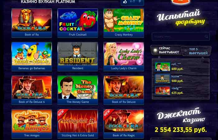 Вулкан Платинум игровые автоматы